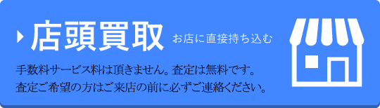 tentou_kaitori
