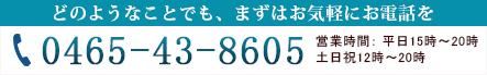 0465-43-8605