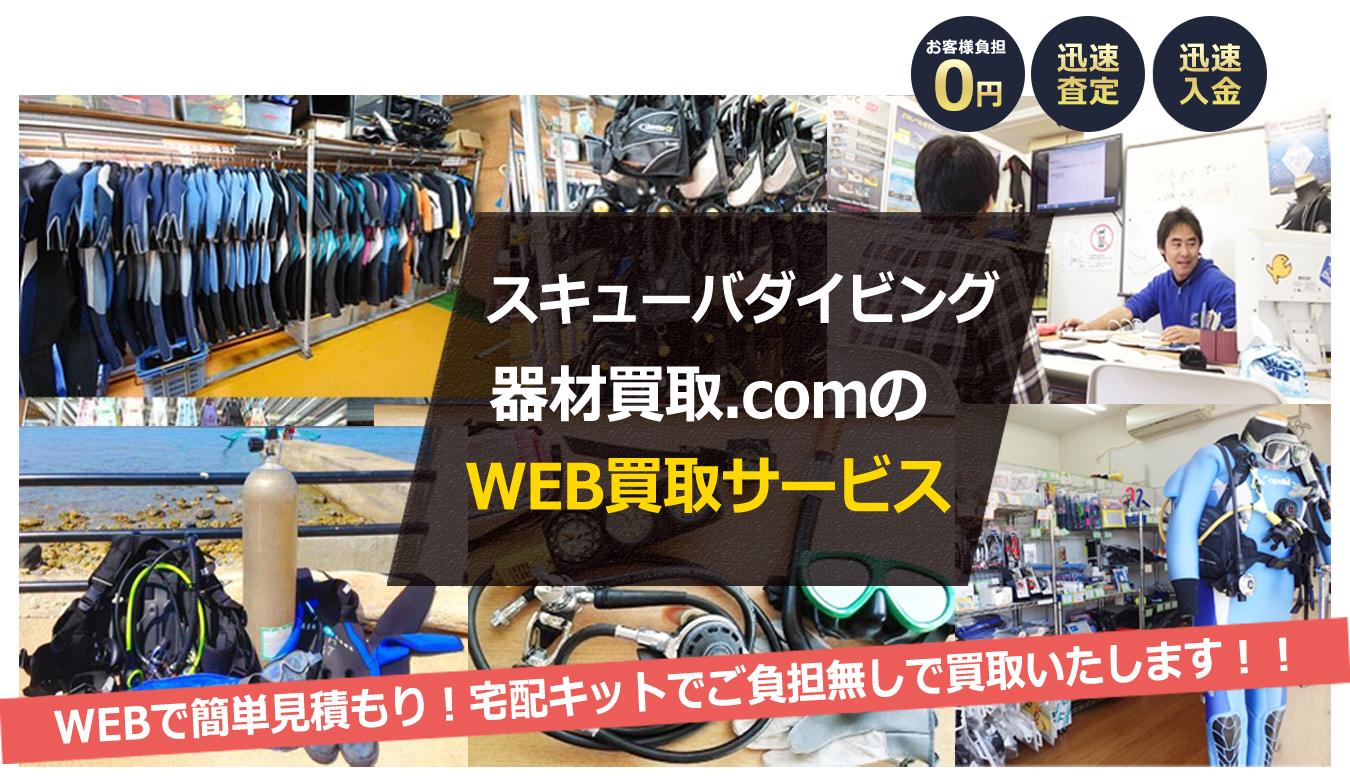 スキューバダイビング 器材買取.comのWEB買取サービス